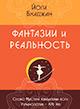 Фантазии и реальность. Йоги Бхаджан. Серия 'Гуманология-XXI век'  В книгу включены медитации Кундалини йоги изд. Yoga X-Press, 2016