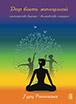 Дар быть женщиной – Гуру Раттана