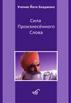 Учение Йоги Бхаджана: Сила произнесённого Слова